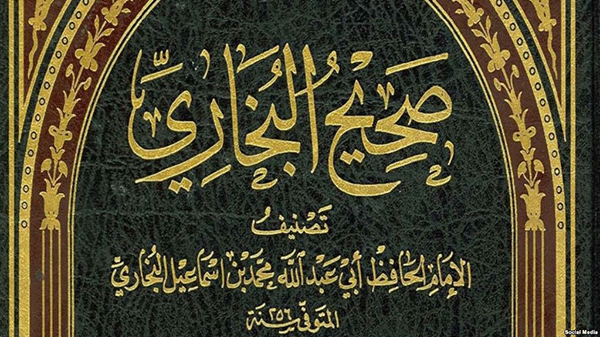 صحيح البخاري من أشهر كتب الحديث